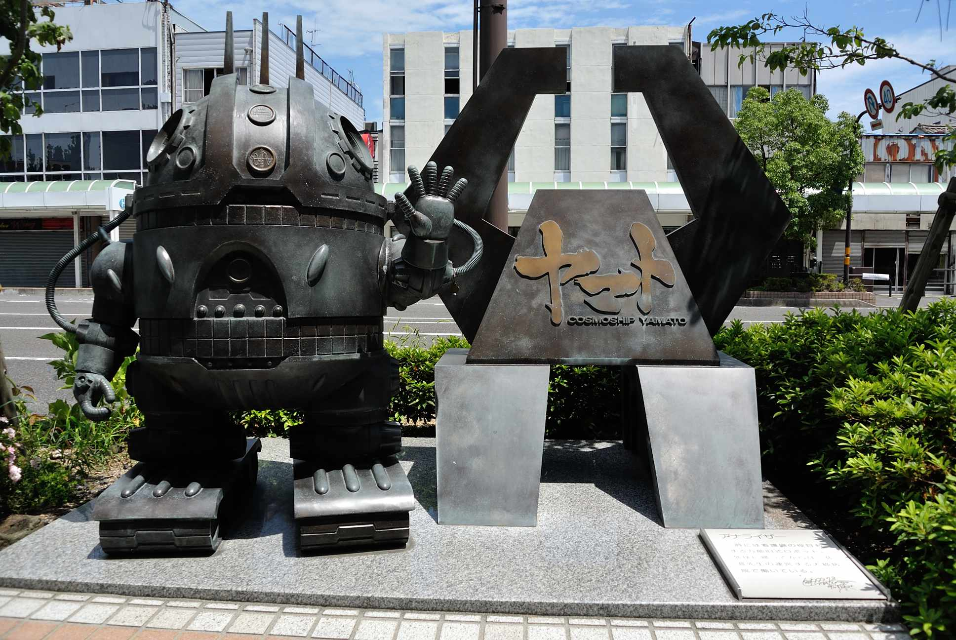 敦賀の松本零士ロード