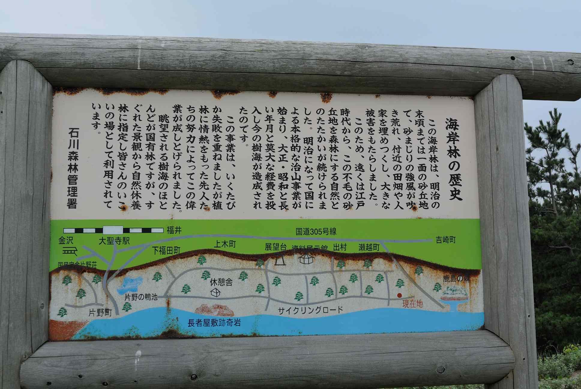 石川のサイクリングロード周辺の説明版