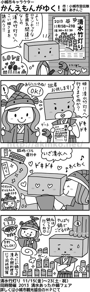 131118_ogimanga004.jpg
