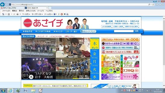NHKあさイチ12月5日