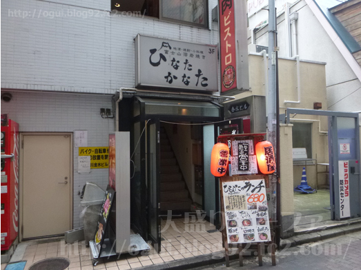 立川デカ盛り居酒屋ひなたかなたのランチメニュー005