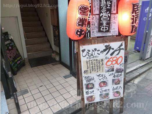 立川デカ盛り居酒屋ひなたかなたのランチメニュー006