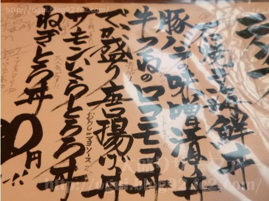立川デカ盛り居酒屋ひなたかなたのランチメニュー020