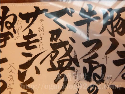 立川デカ盛り居酒屋ひなたかなたのランチメニュー021