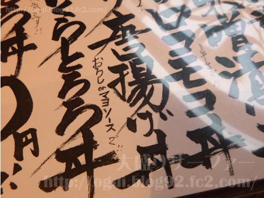 立川デカ盛り居酒屋ひなたかなたのランチメニュー022