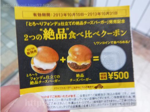 ロッテリア絶品チーズバーガー食べ比べクーポン030