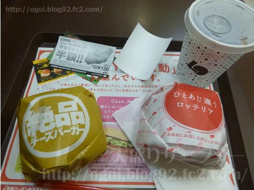 ロッテリア絶品チーズバーガー食べ比べクーポン038