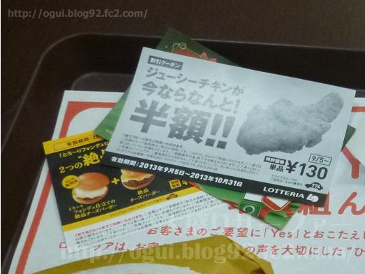 ロッテリア絶品チーズバーガー食べ比べクーポン039