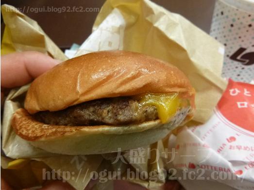 ロッテリア絶品チーズバーガー食べ比べクーポン040