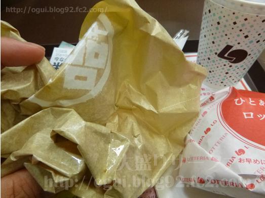 ロッテリア絶品チーズバーガー食べ比べクーポン042