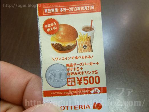 ロッテリア絶品チーズバーガー食べ比べクーポン049