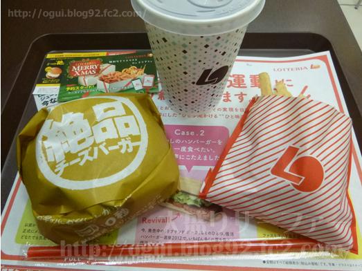 ロッテリア絶品チーズバーガー食べ比べクーポン050
