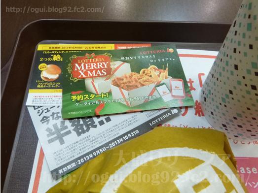 ロッテリア絶品チーズバーガー食べ比べクーポン051