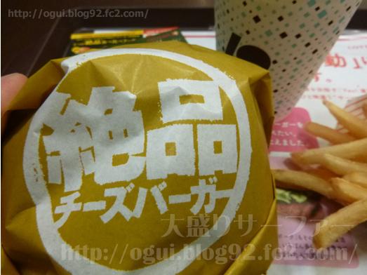 ロッテリア絶品チーズバーガー食べ比べクーポン052