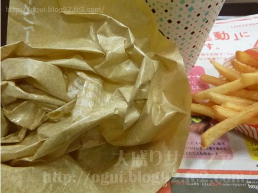 ロッテリア絶品チーズバーガー食べ比べクーポン056