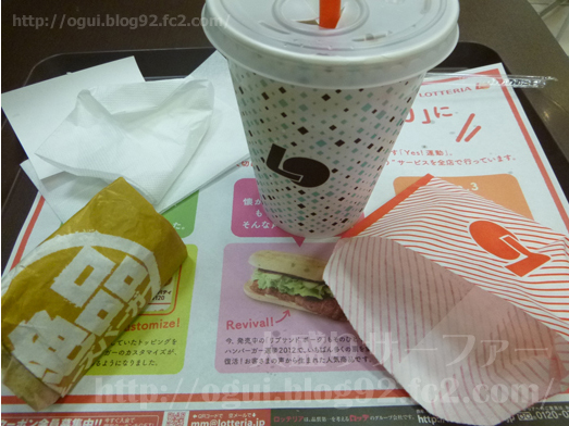 ロッテリア絶品チーズバーガー食べ比べクーポン058