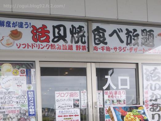 漁師料理たてやま活貝焼き海鮮バイキング食べ放題001