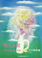 小川和佑『優しき歌 立原道造の詩と青春』カバー