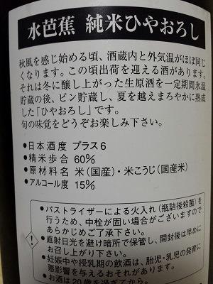 20130908 水芭蕉純米ひやおろし6