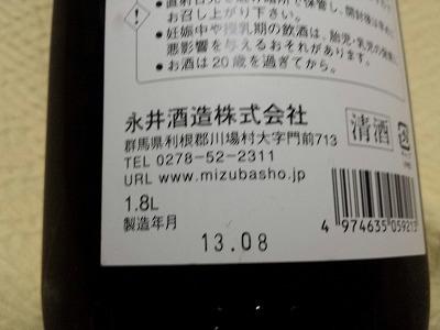 20130908 水芭蕉純米ひやおろし7
