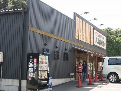 丸亀製麺 鈴蘭台店 (7)