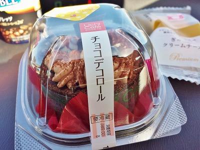 ぎゅっとクリームチーズ&チョコデコロール (3)