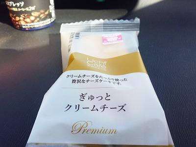 ぎゅっとクリームチーズ&チョコデコロール (4)