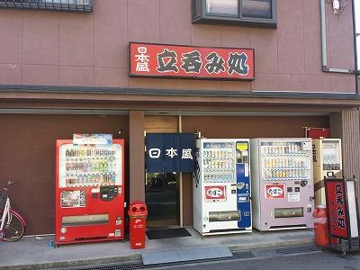 中島南店1 (7)