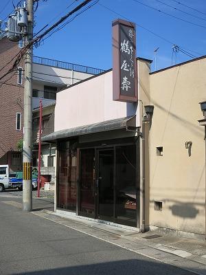 鶴屋寿 (1)