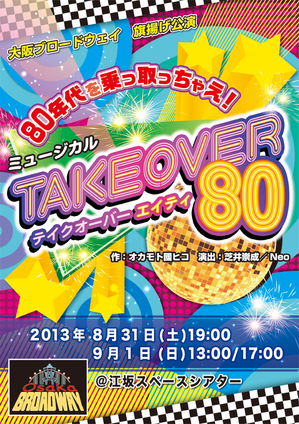 takeover80_flyer01-thumb-300x424-3.jpg