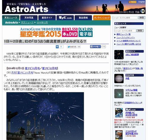 astroarts_co_jp_news_2014_12_01phoenicids_index_j_shtml.jpg