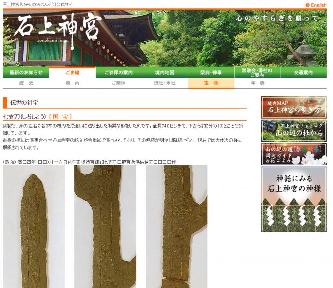 isonokami20141208.png