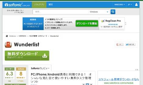 softnic_yabai1