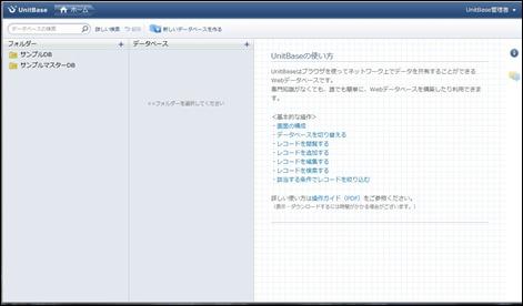 unitbase_1