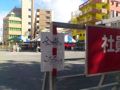 ラーメンフェスタ2013 感謝麺イベント