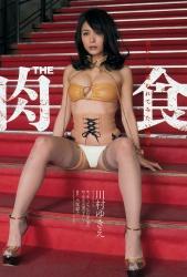 kawamura yukie603