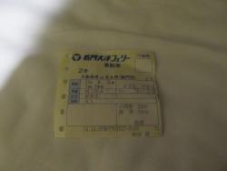 奈良・三重ツーリング 002