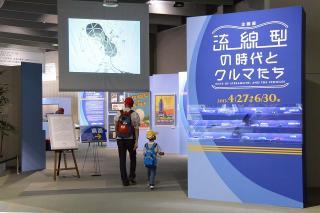 トヨタ博物館 企画展 流線型の時代とクルマたち