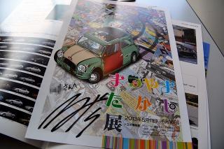 トヨタ博物館ギャラリー「まつやまたかし展」