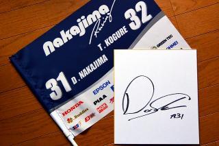中嶋大祐選手のサイン