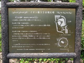 イオン藤さき古墳広場
