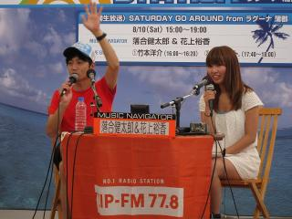 ZIP-FM SUMMER STATION from ラグーナ 蒲郡「SATURDAY GO AROUND from ラグーナ 蒲郡」公開生放送