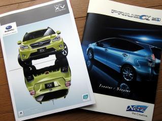 スバル XVハイブリッドとトヨタ プリウスα カタログ