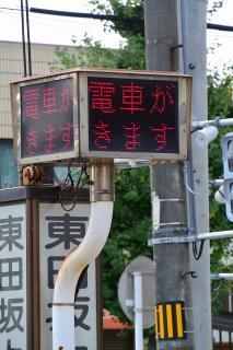 東田坂上電停