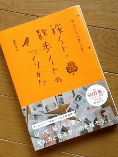 旅ノート・散歩ノートのつくりかた ダイヤモンド社