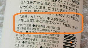 華密恋(かみつれん) 薬用入浴剤