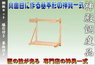 手軽に使える神棚用棚板セット