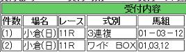 0901kokura1.png