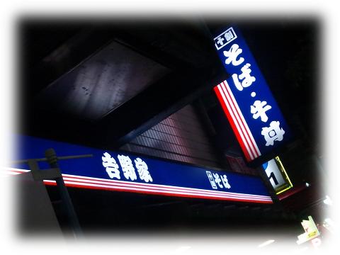 131120yoshinoya1.png