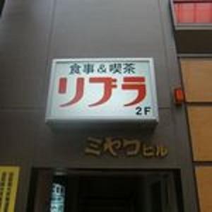 kagoshima gaikan